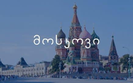 მოსკოვი