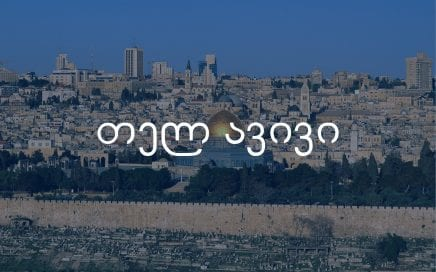 jerusalem-israeln