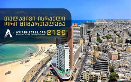 tayelet-the-vibrant-mediterranean-seaside-beach-promenade-tel-aviv-israel-920x673-1840-the-pinnacle-list-tpl-min