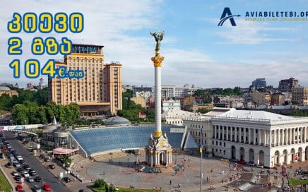 ukraine-hotel-kiev-01-min