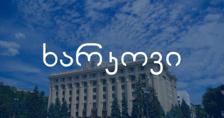 ხარკოვი