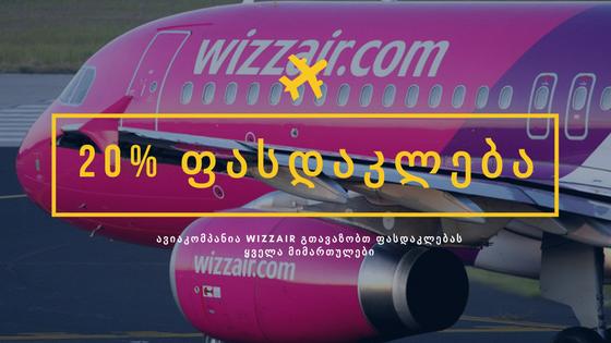 20 პროცენტიანი ფასდაკლება ავიაკომპანია ვიზეარი