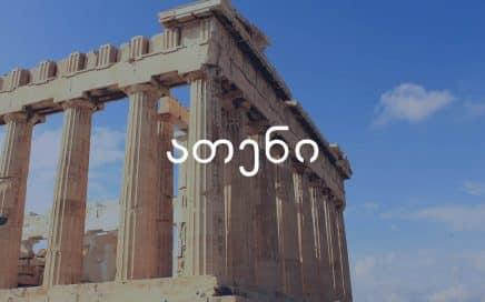 ათენის ავიაბილეთები
