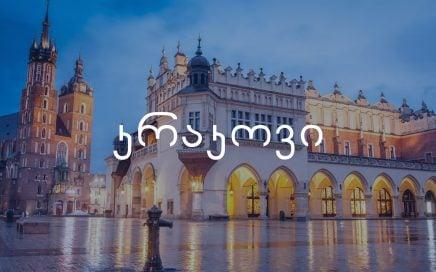 კრაკოვი