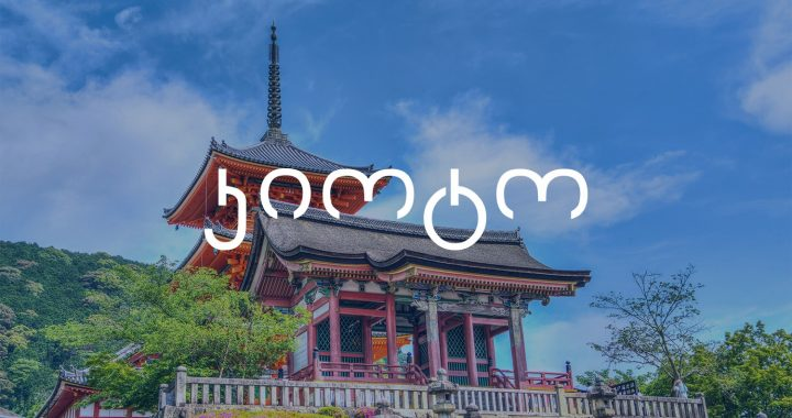 კიოტო იაპონია