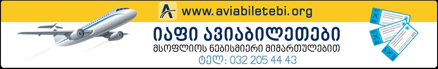 რეკლამა aviabiletebi.org- ზე