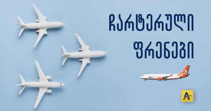 skyup ჩარტერული ფრენები